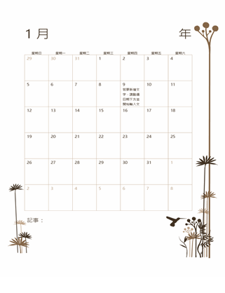 12 月份行事曆 (週日至週六)