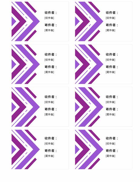 禮物標籤 (每頁 8 張)