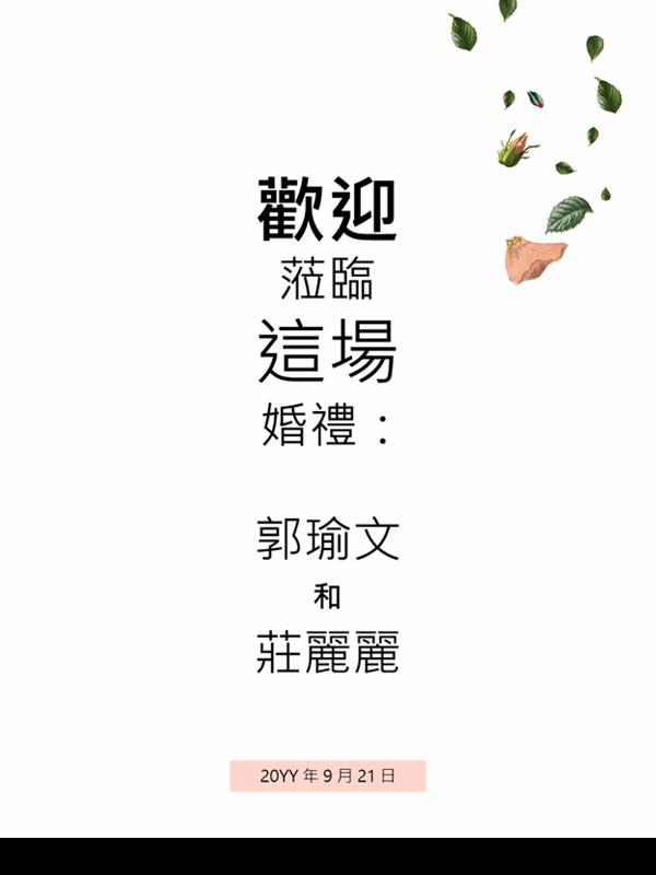 花團錦簇的婚禮指示牌