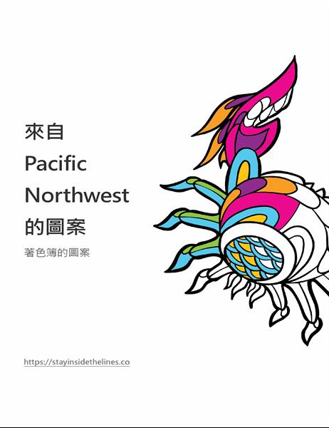 Pacific Northwest 著色簿中的圖案