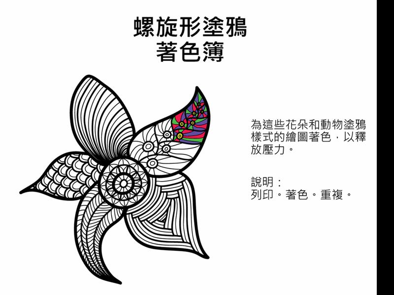 螺旋形塗鴉著色簿