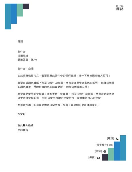 藍色階梯信箋