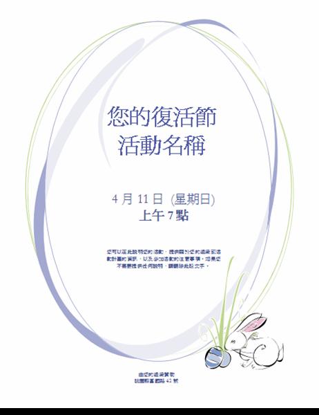 復活節活動傳單 (小兔子圖案)