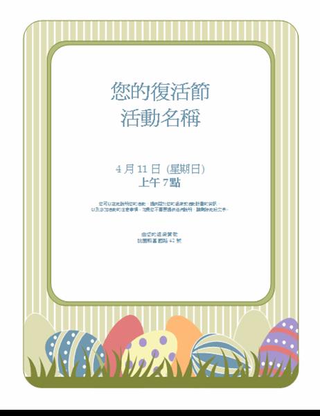 復活節活動傳單 (彩蛋圖案)