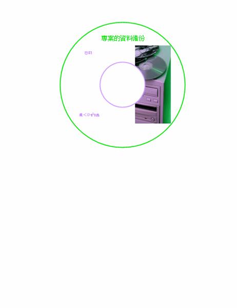 資料備份 CD 正面標籤