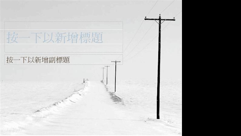 積雪道路設計範本