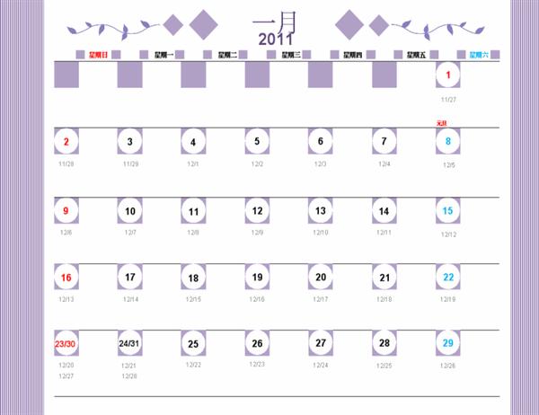 2011 月曆 (農曆)