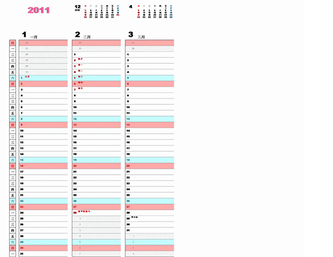 2011 彩色季曆