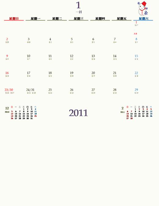 2011 插圖月曆 (農曆)