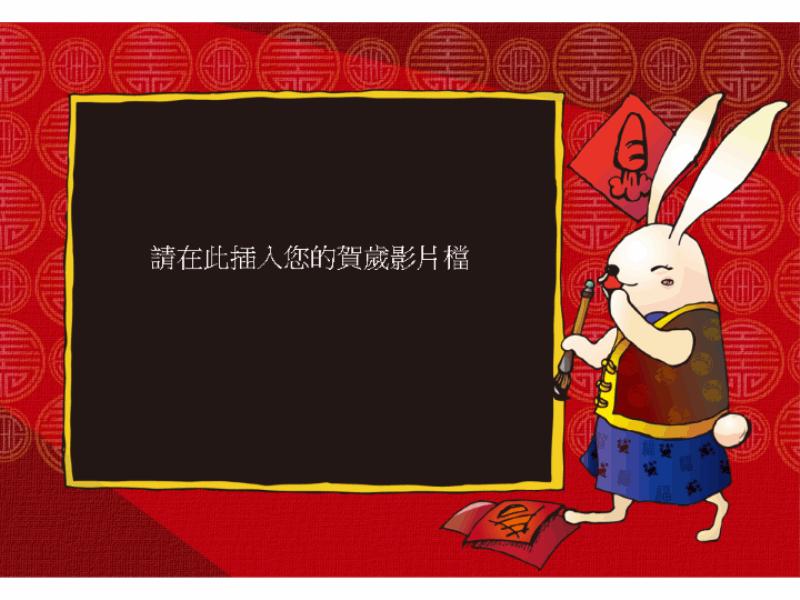 中式新年賀卡 - 兔年行大運