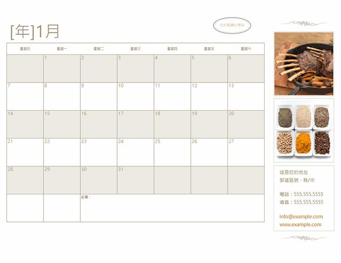 小型企業行事曆 (任何年份,星期日至星期六)