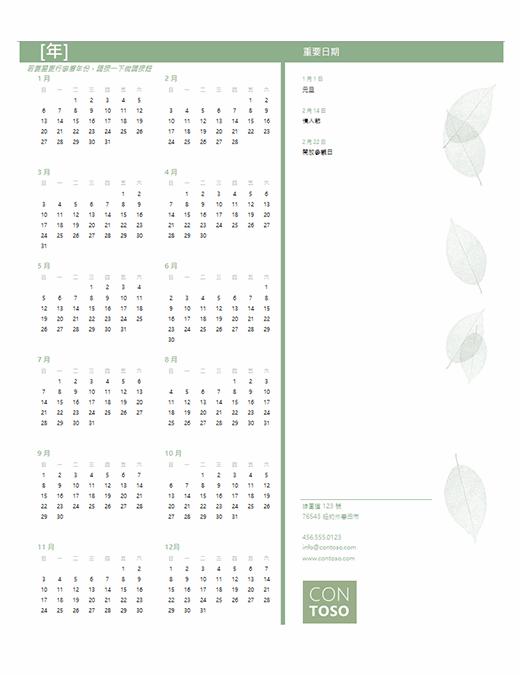 小型企業行事曆 (任何年份,週日至週六)