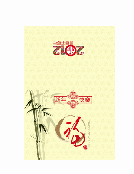 2012中式新年賀卡—新年快樂