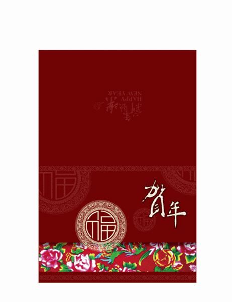 2012中式新年賀卡— 富貴滿堂