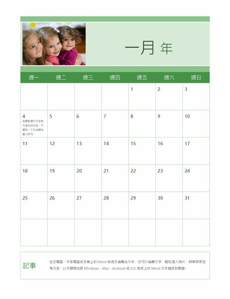 家庭相片行事曆 (任何年份)