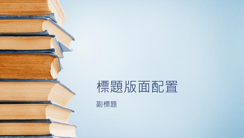 藍色書堆簡報 (寬螢幕)