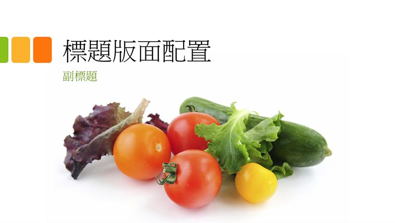 生鮮食品簡報 (寬螢幕)