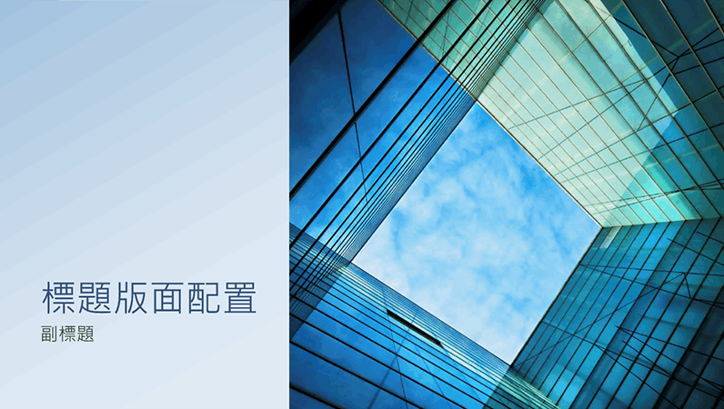 商務行銷玻璃方塊簡報 (寬螢幕)