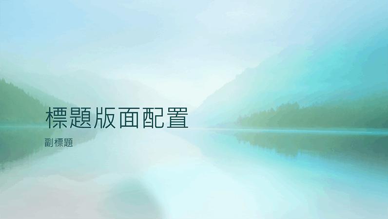 寧靜自然簡報 (寬螢幕)