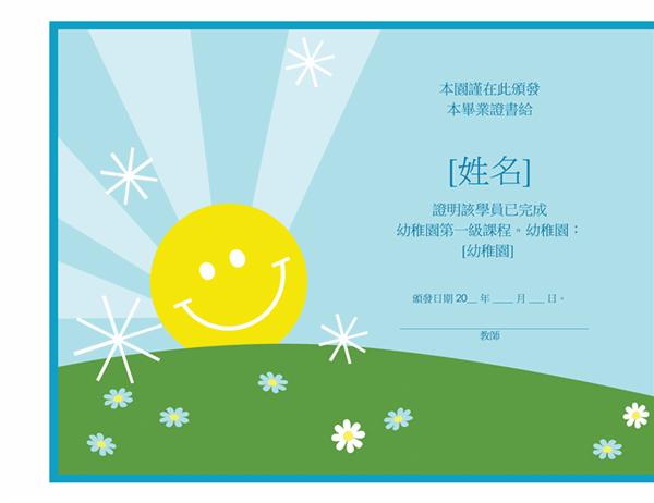 安親班畢業證書 (陽光設計)