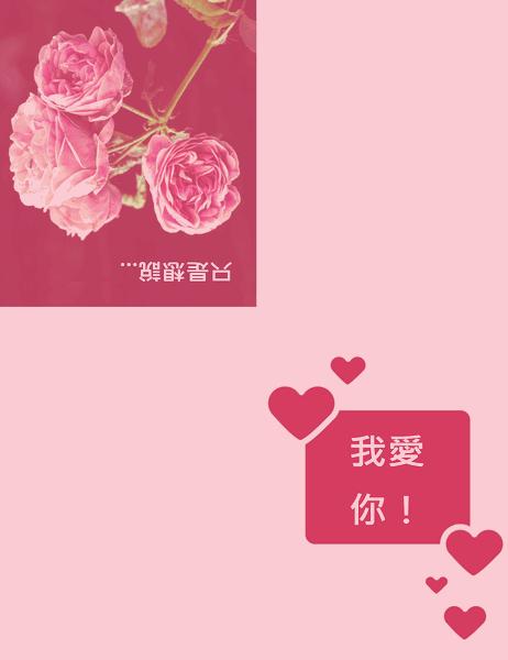 浪漫卡片 (四折)