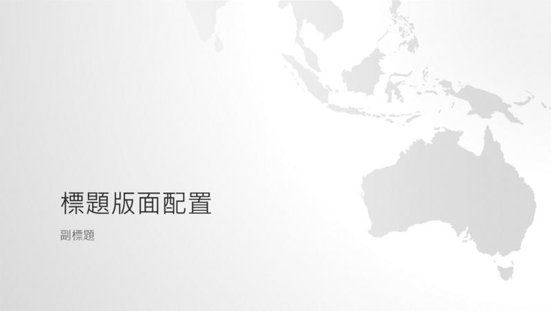 世界地圖系列,澳洲大陸簡報 (寬螢幕)