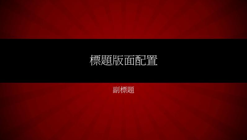 紅色放射狀線條簡報 (寬螢幕)
