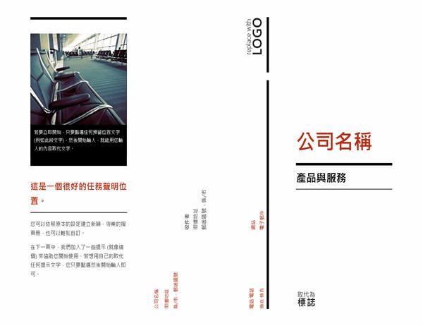 三摺式摺頁冊 (紅黑)