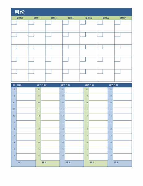 每月和每週的規劃行事曆