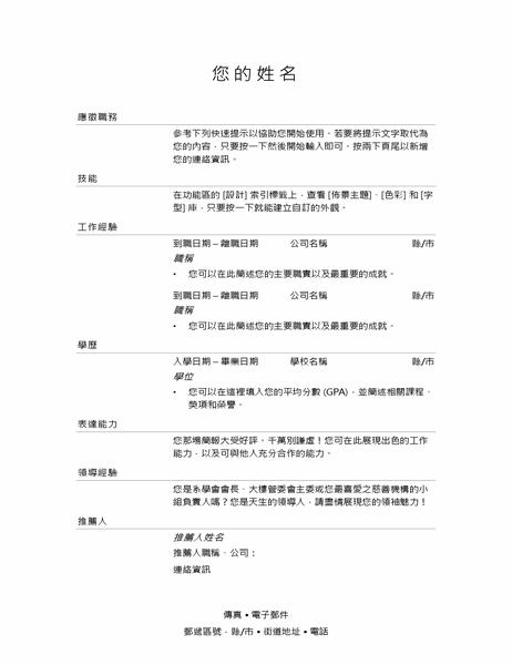 銷售經理履歷表 (典雅)