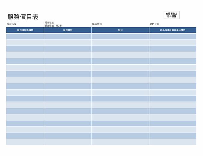 服務價目表