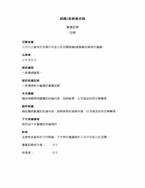 組織會議的會議記錄 (長表單)