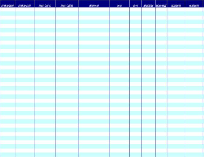 供應商清單 (8.5 x 14,橫向)