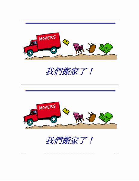 新家明信片 (附圖)