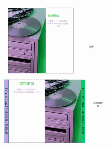 資料備份 CD 盒插入頁