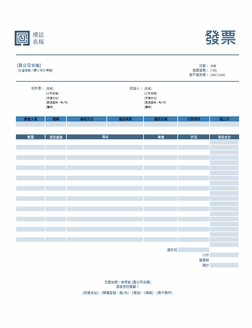 銷售發票 (簡式藍色設計)