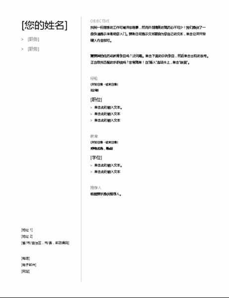 年代式履歷表 (簡式設計)