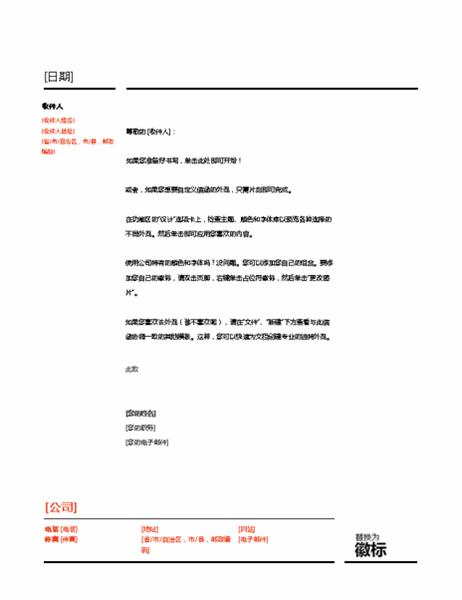 信紙信頭 (紅黑設計)