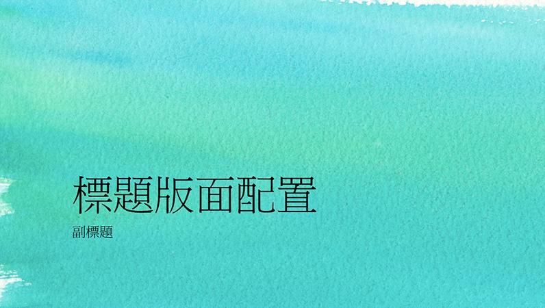 水彩簡報 (寬螢幕)