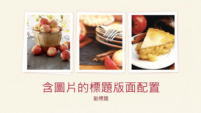食物 - 從備料到上桌 (寬螢幕)
