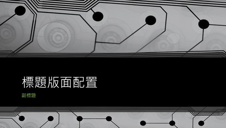 商務科技電路板設計簡報 (寬螢幕)