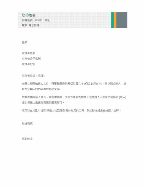 商務信件 (銷售條紋設計集)