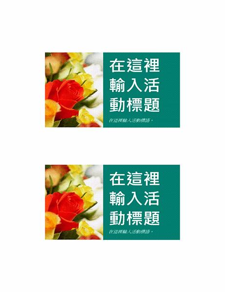 活動明信片