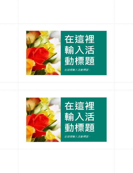促銷明信片 (每頁 2 張)