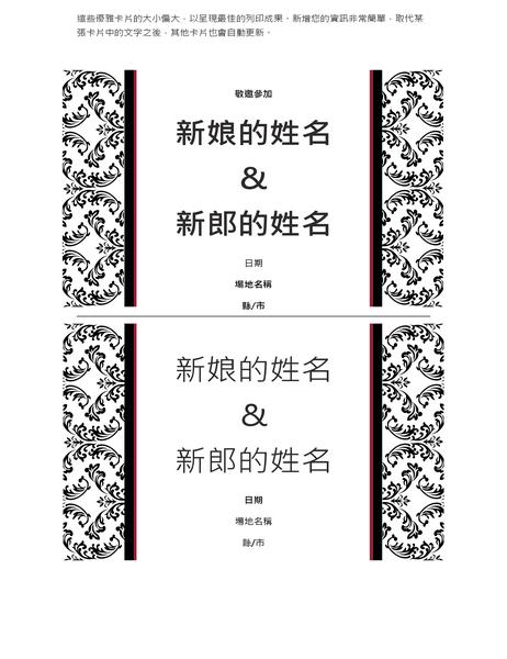 敬邀參加婚禮請柬 (黑白婚禮設計)
