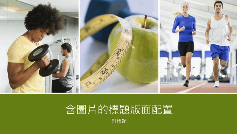 健康與健身簡報 (寬螢幕)