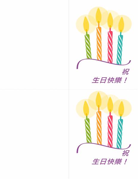 生日卡片 (每頁 2 張)