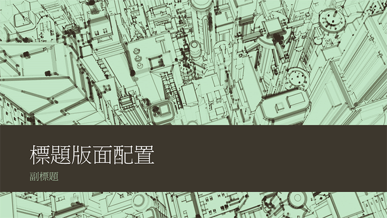 商務用 Office 城市素描簡報背景 (寬螢幕)