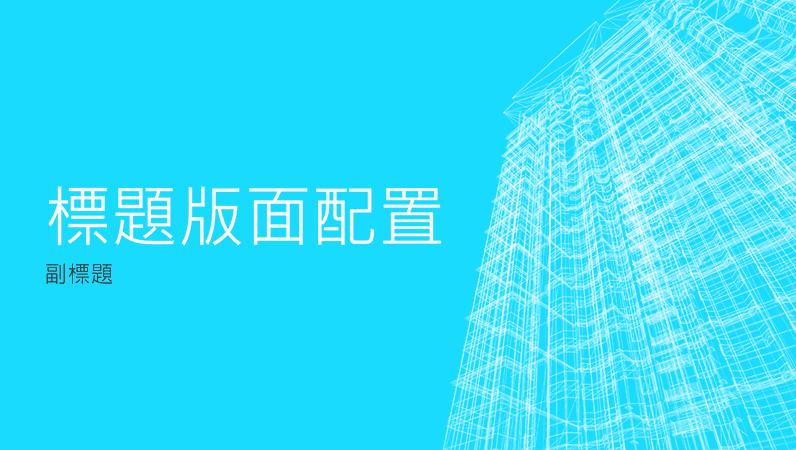 商務線框建築物簡報 (寬螢幕)