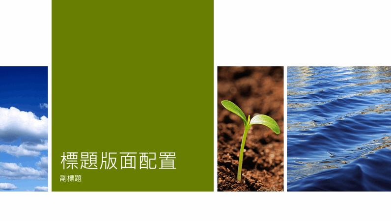 自然生態教育相片簡報